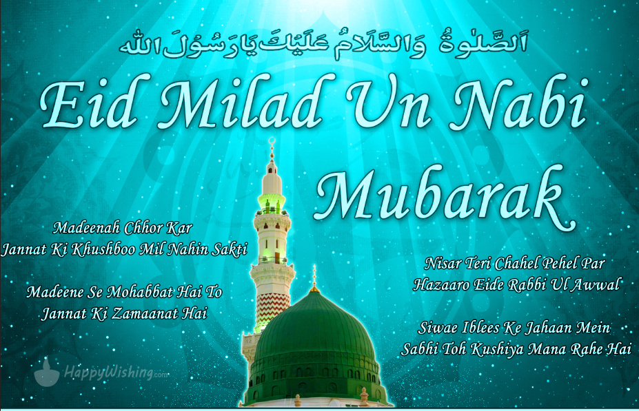 eid milad-un-nabi mubarak greetings