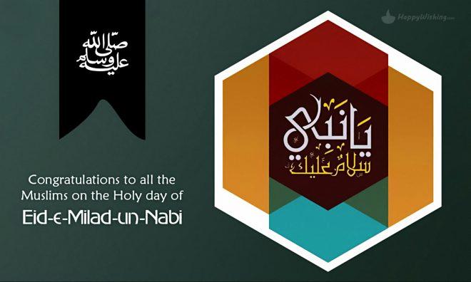 eid-e-milad nabi new pic