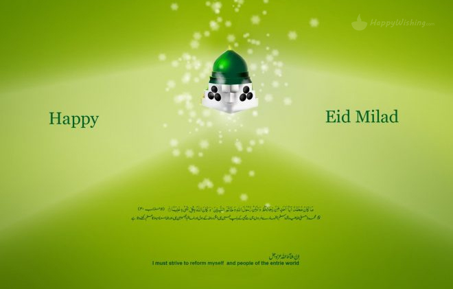 milad un nabi latest images 2019 free download