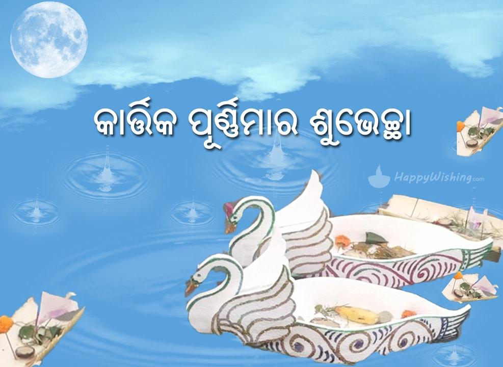 this years kartika poornima in odisha
