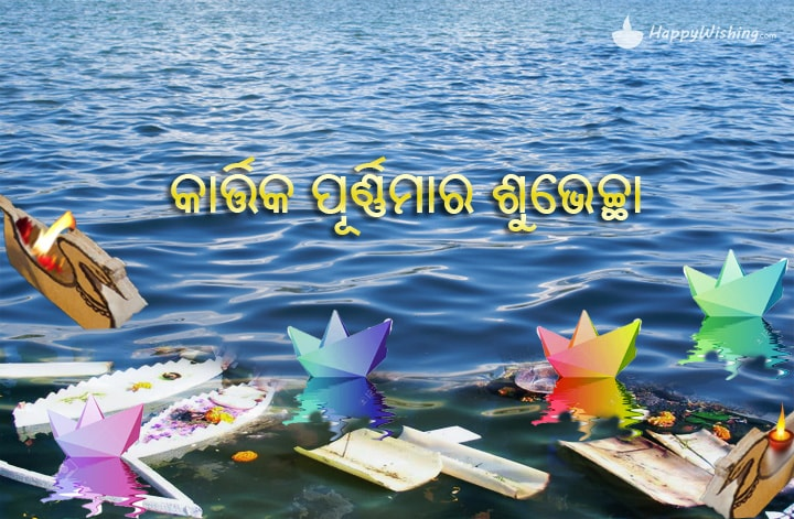 Kartika Purnima Celebrate in Odia