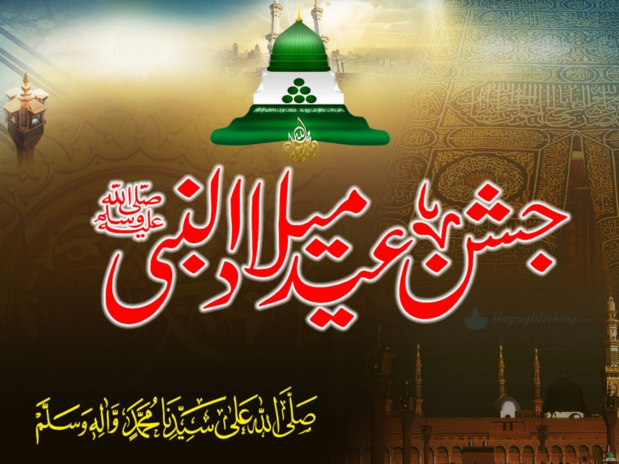 Happy Eid Milad Un Nabi Mubarak SMS 2017 for Wish [Text Lines]