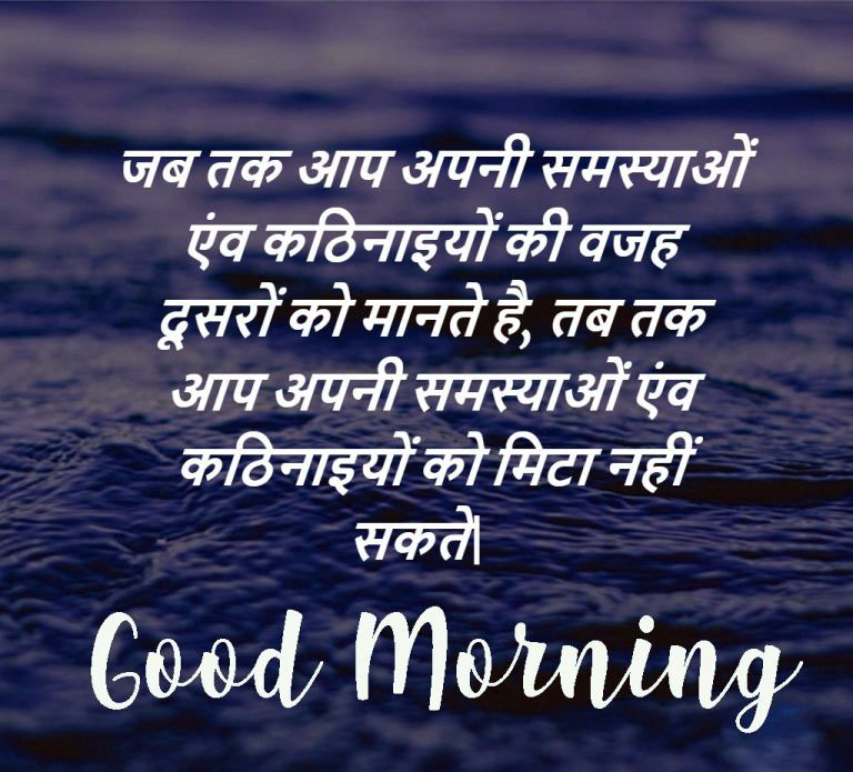 Suvichar images Good morning