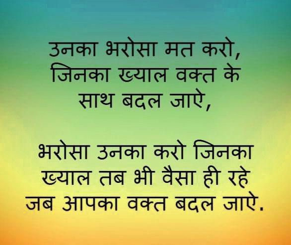 Best Hindi Suvichar Photo