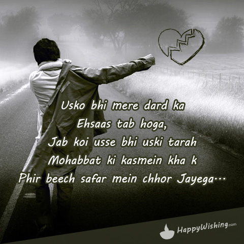 Very Sad Love Shayari Images
