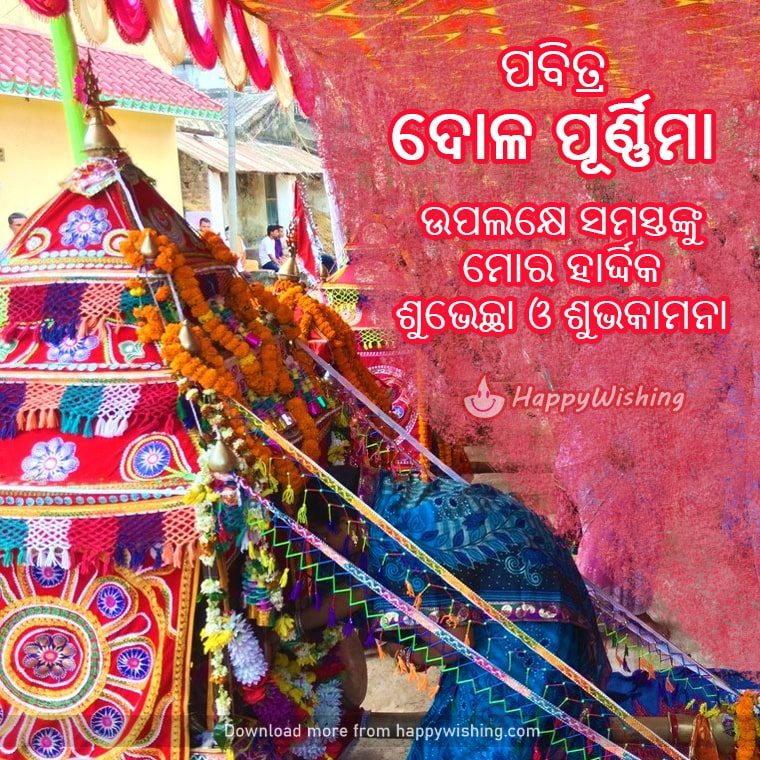 Happy Dola Purnima Image