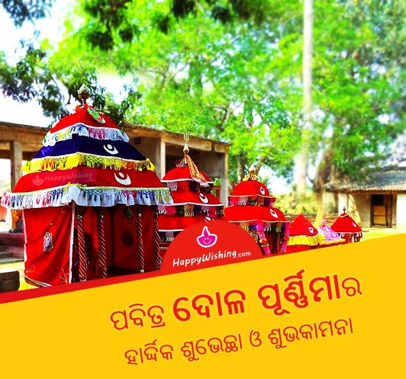 happy dola yatra image