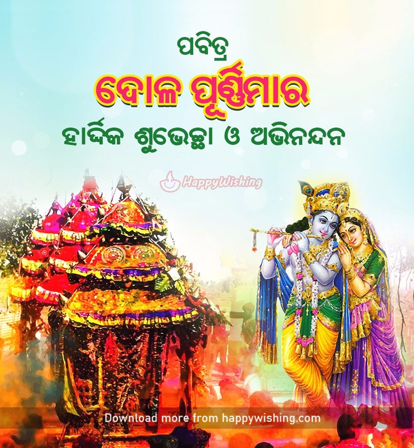 Dola Purnima Wishes 2020